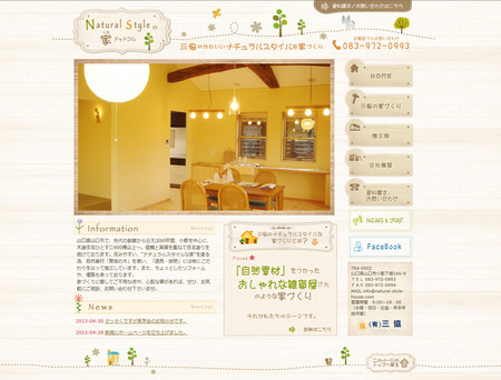 三協サイト.jpg