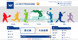 山口県中学校体育連盟のHP