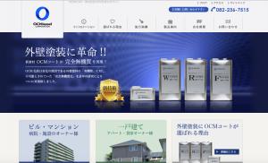 株式会社OCMトップページ