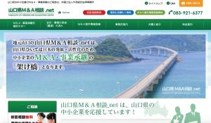 山口M&A相談.netトップページ