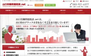 山口労働問題.netタイトルイメージ