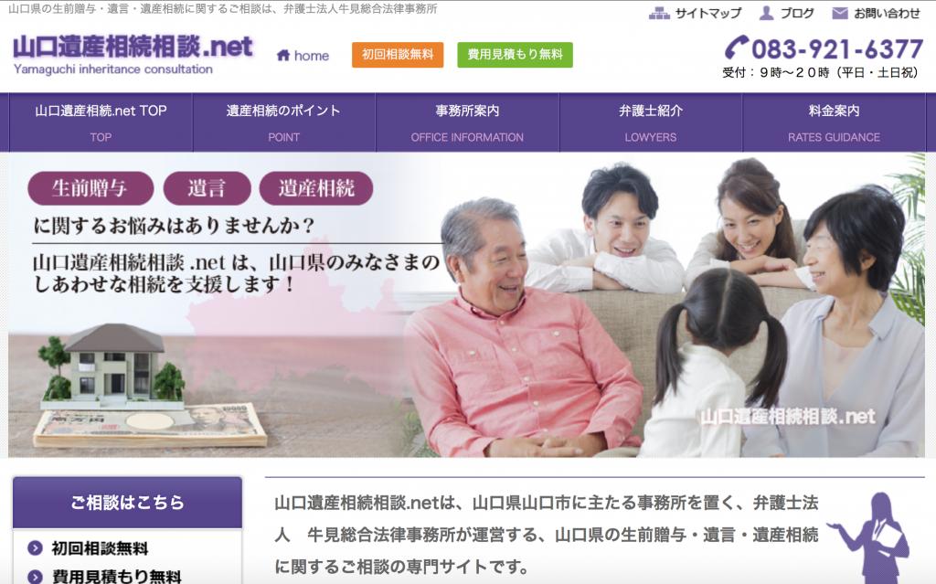 山口県遺産相続問題.net トップ