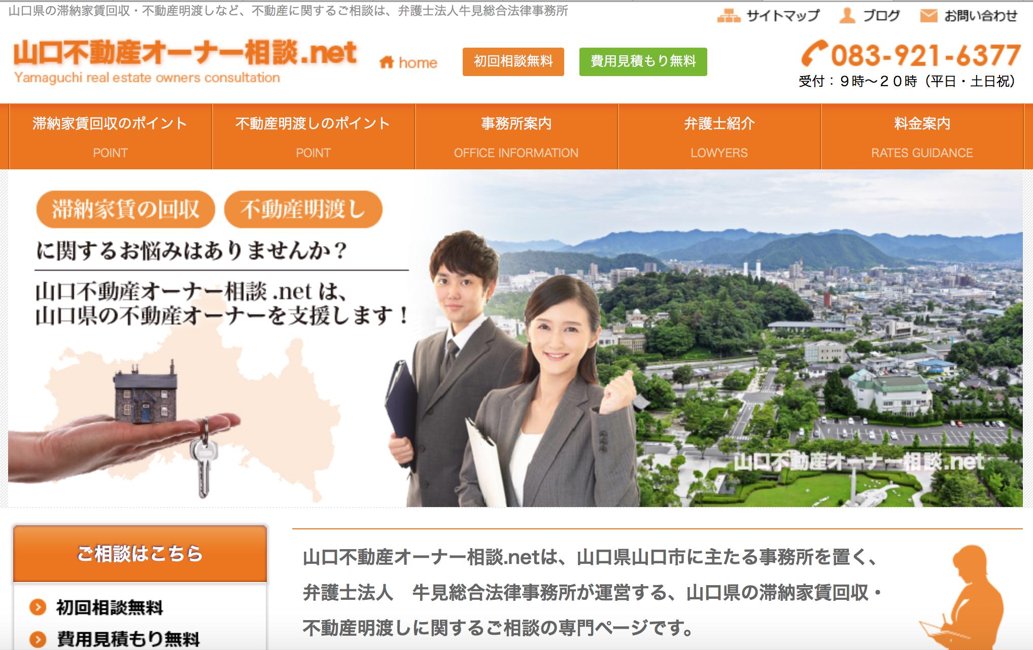山口不動産オーナー相談.net トップ