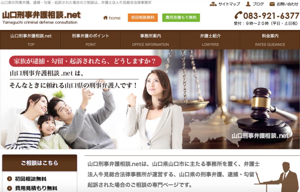 山口刑事弁護相談.net