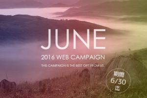 2016年6月キャンペーンWEBページ_07