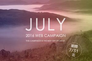 2016年7月キャンペーンWEBページ_07