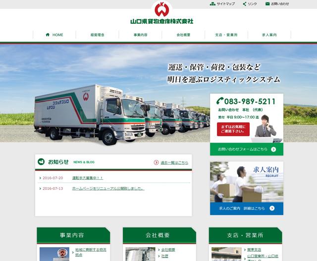 山口県貨物倉庫公式サイト画像