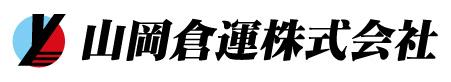 山岡倉運(株)ロゴ