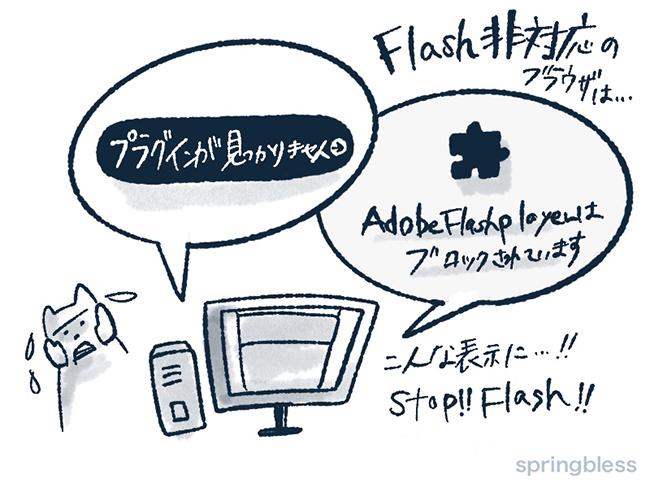 flashイラスト