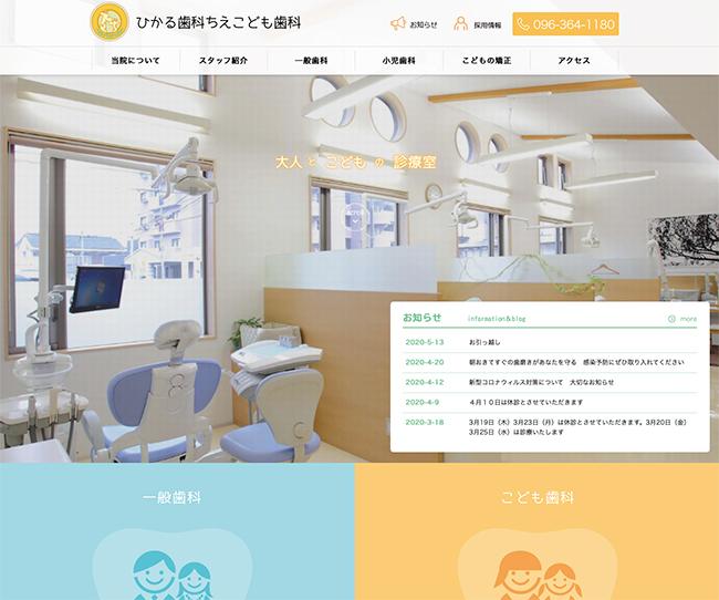 熊本県歯科