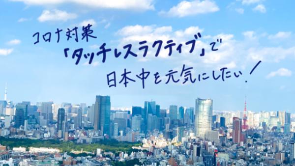 コロナ対策「タッチレスラクティブ」で日本中を元気にしたい!