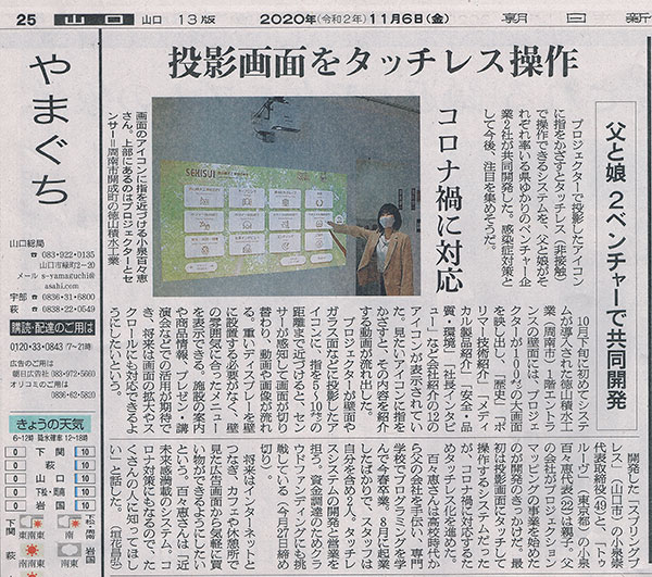 朝日新聞-掲載記事